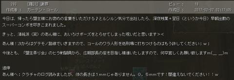 謝罪文02112