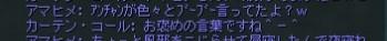 アマヒメさん02111