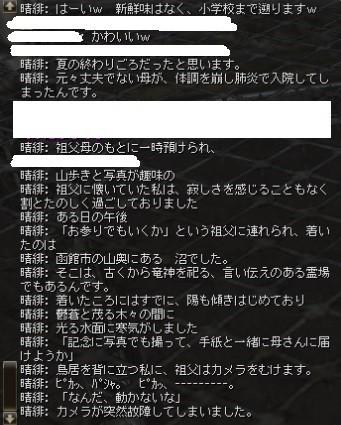 晴緋2-1
