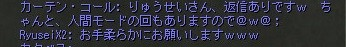 りゅうせいさん0204その2