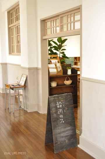 穀雨カフェ