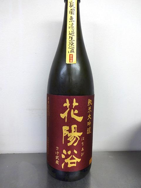 日本酒「射美」正規特約販売店~「日本一小さな酒 …