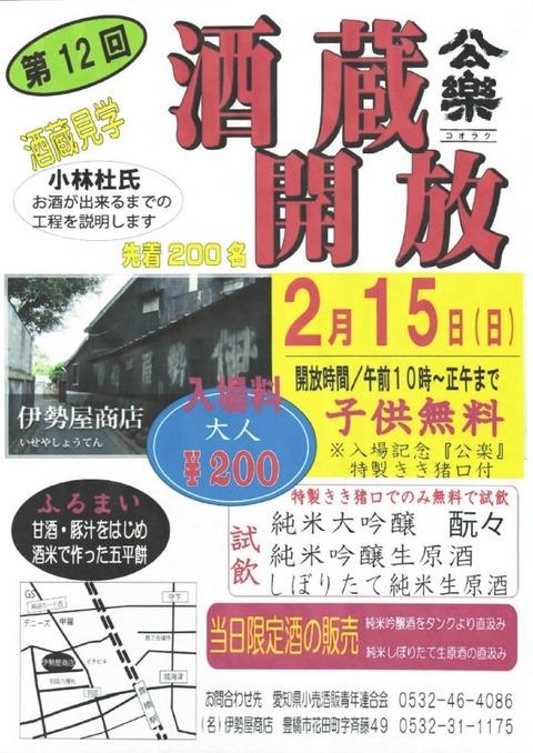 iseyakura2015