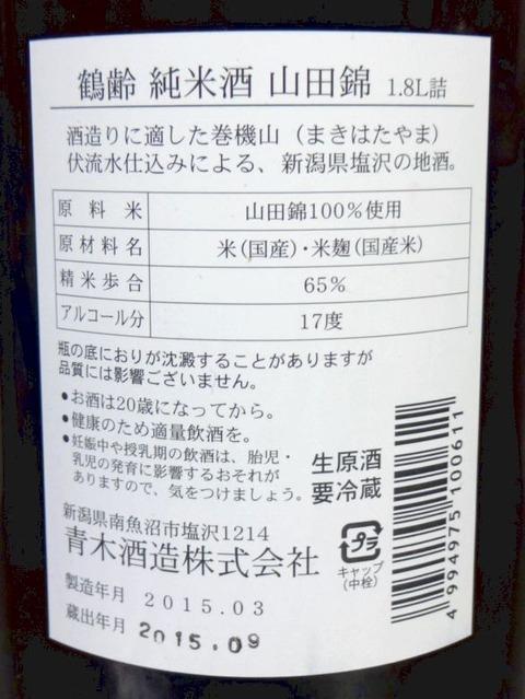 PICT_20151025_200550
