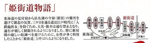 姫街道物語