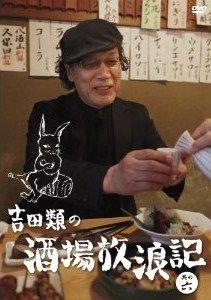 yoshidarui