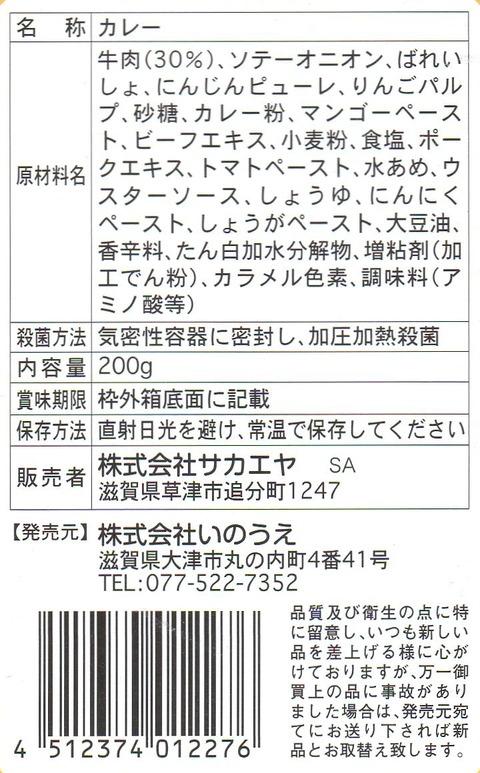 近江牛専門店極めたキーマカレー材料