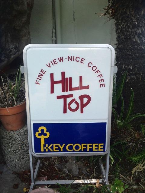 HILLTOP看板
