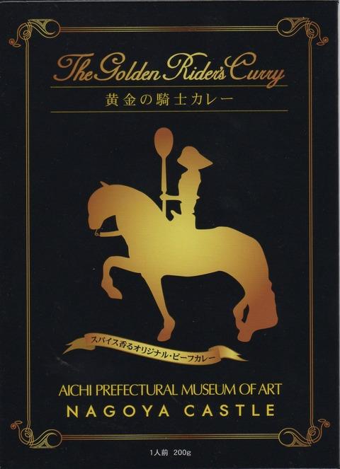 黄金の騎士カレー