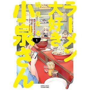 ラーメン大好き小泉さん 漫画