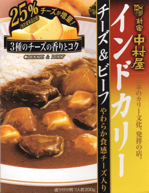 中村屋インドカリーチーズ&ビーフ