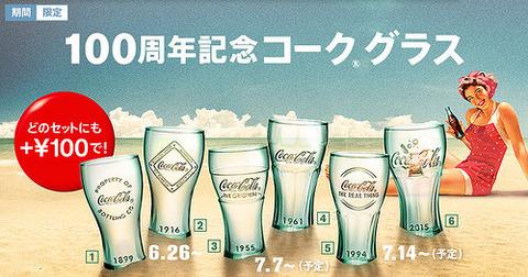 マクドナルド コカ・コーラグラス 2015