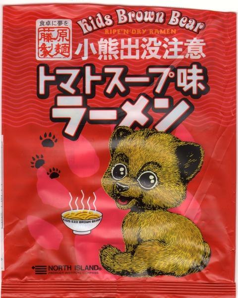 小熊出没注意トマトスープ