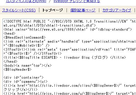 トップページのHTML