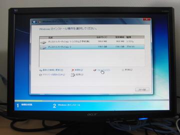 OS再インストール21