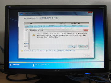 OS再インストール17