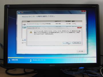 OS再インストール15