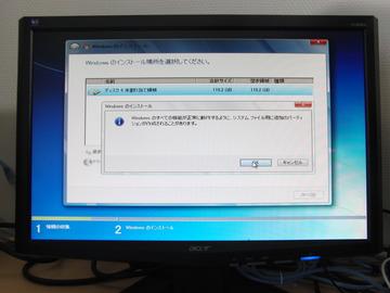 OS再インストール20