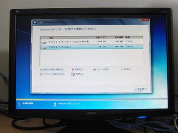 OS再インストール23
