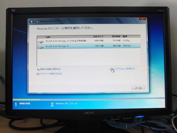 OS再インストール13