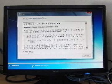 OS再インストール11