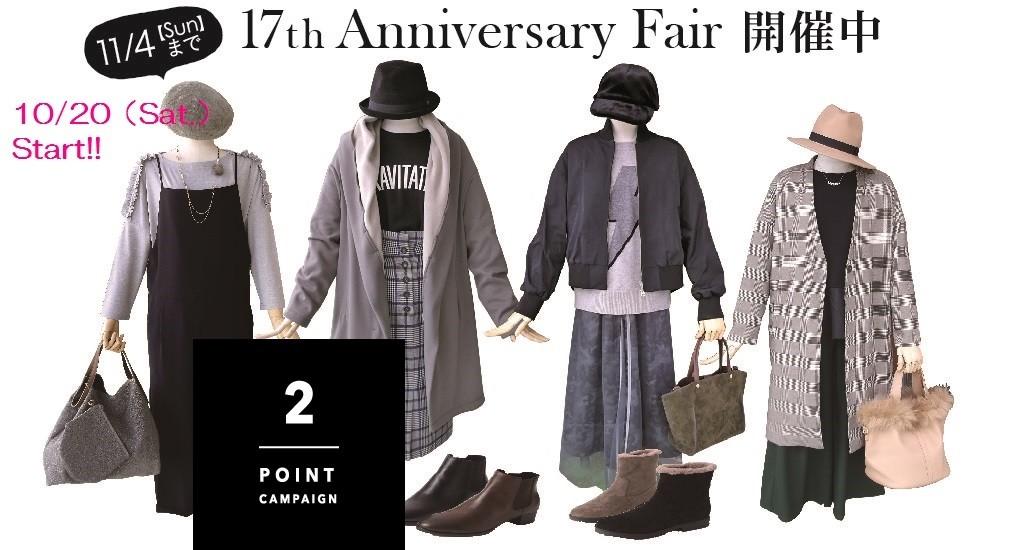 マネキン枠17thfair1020