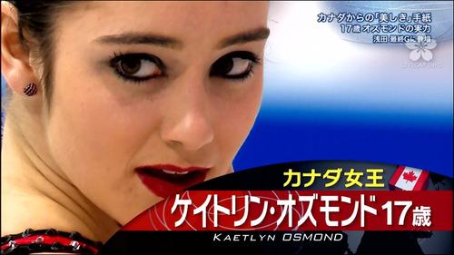 2013四大陸-ケイトリン・オズモンド-02