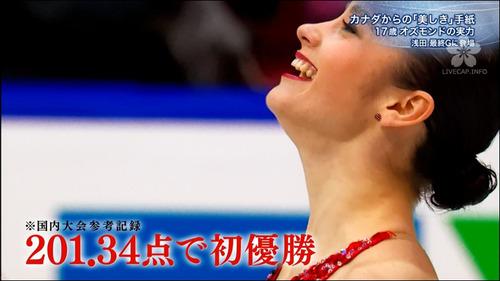 2013四大陸-ケイトリン・オズモンド-05