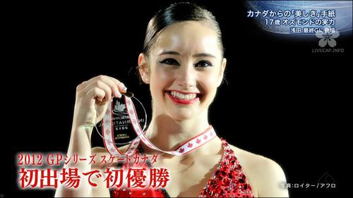 2013四大陸-ケイトリン・オズモンド-08
