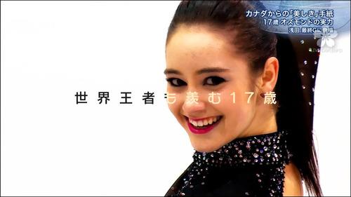 2013四大陸-ケイトリン・オズモンド-01