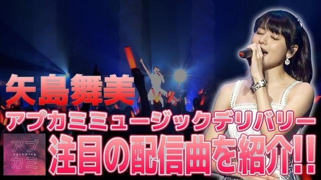アプカミにて矢島舞美の新曲『泣きたくないのに/愛をみせてくれませんか』披露キタ━━━━゚∀゚━━━━