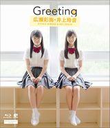 広瀬彩海&井上玲音Blu-ray「Greeting~広瀬彩海・井上玲音~」