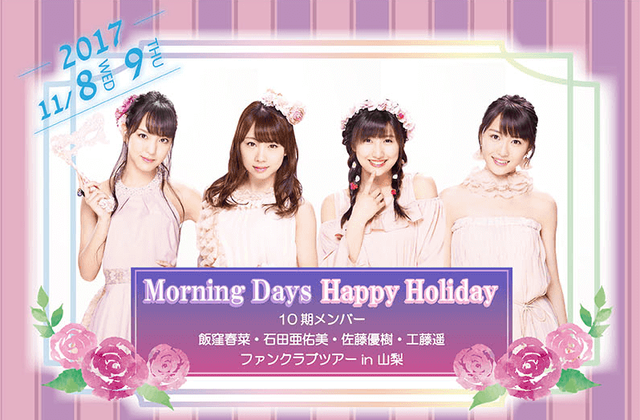 Morning Days Happy Holiday 10期メンバー