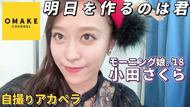 【モーニング娘。18】小田さくら《自撮りアカペラ》動画またまたキタ━━━━゚∀゚━━━━