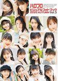 ハロプロビジュアルフォトブック2020 AUTUMN Vol.3