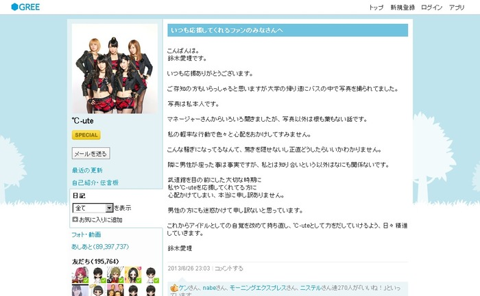 ℃-ute 公式ブログ-いつも応援してくれるファンのみなさんへ - GREE