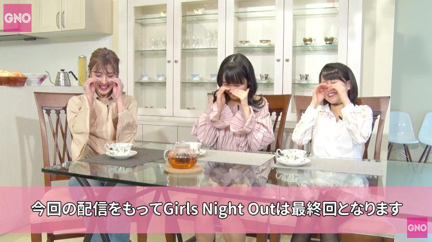 【エンタメ画像】Girls Night Out終了のお知らせ