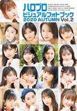 ハロプロビジュアルフォトブック2020 AUTUMN Vol.2