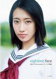 前田こころ(BEYOOOOONDS)ファースト写真集「eighteen face」