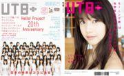 『UTB+ vol.42』
