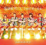 地団駄ダンス/Feel!感じるよ(曲順未定)(初回生産限定盤SP)(DVD付)