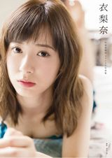 生田衣梨奈(モーニング娘。'16)写真集「衣梨奈」