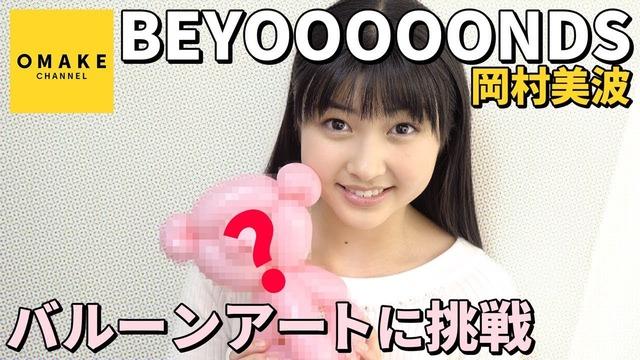 【BEYOOOOONDS】岡村美波バルーンアートに挑戦!