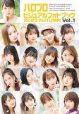 ハロプロビジュアルフォトブック2020 AUTUMN Vol.1