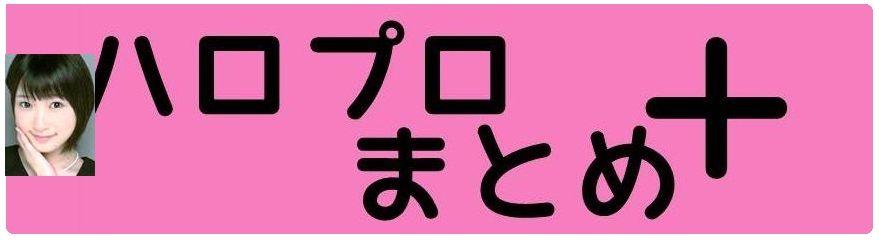 【エンタメ画像】元ハロプロNo. 1まとめサイト『ハロプロまとめ+』って知ってる?