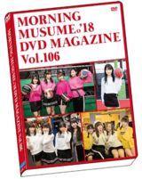 モーニング娘。誕生20周年記念コンサートツアー2018春 MORNING MUSUME。'18 DVD Magazine Vol.106