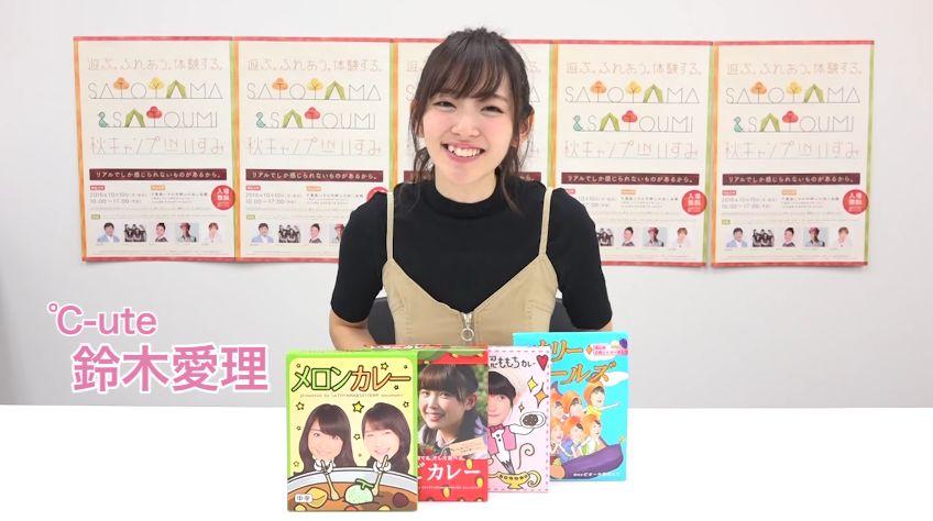 【エンタメ画像】《℃-ute》鈴木愛理SATOYAMA新作カレー試食ムービーきたぞ