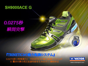 SH9000ACE-G-001