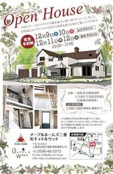明和町ちらし171202
