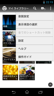 Screenshot_2013-12-07-22-15-48